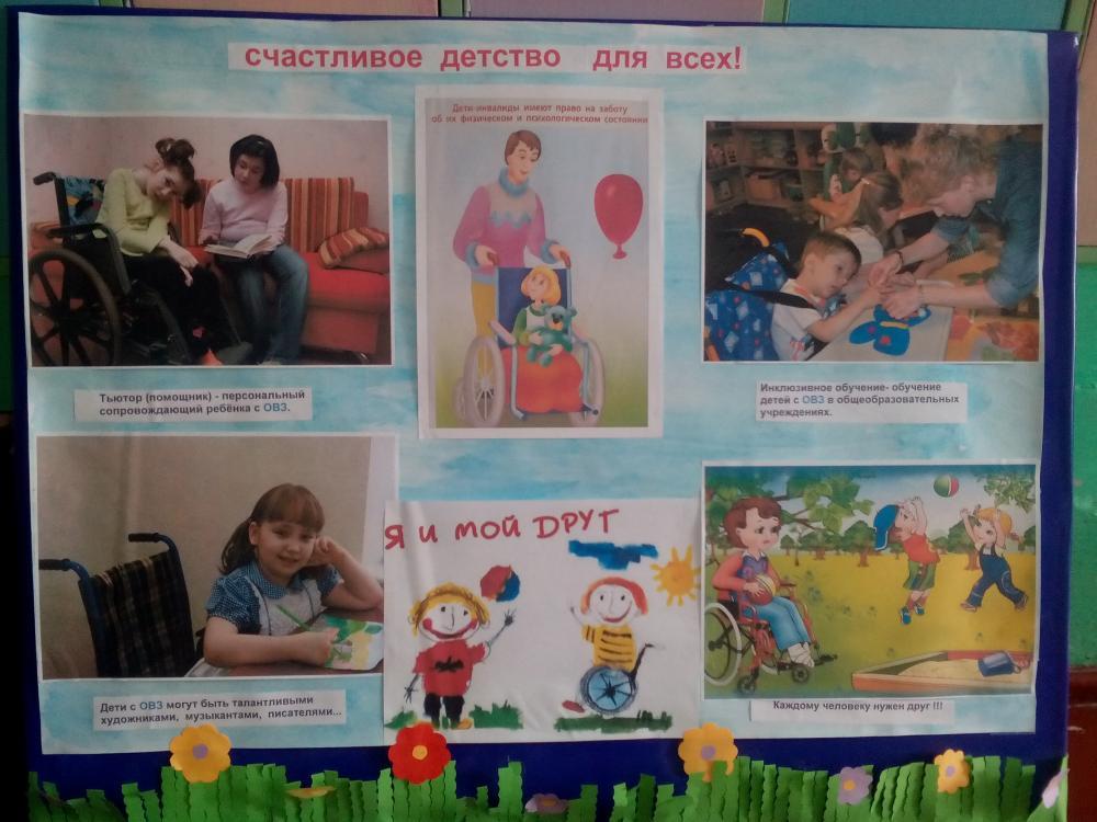 Неделя инклюзивного образования | детский сад №73 «веснянка».