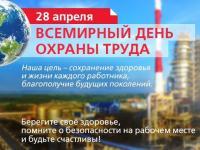 """""""Всемирный день охраны труда"""""""
