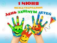 1 июня Международный день защиты детей!