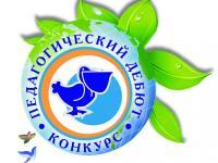 Конкурс молодых педагогов «Педагогический дебют»