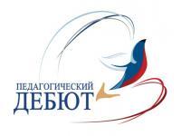"""Муниципальный конкурс для молодых педагогов """"Педагогический дебют"""""""