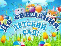 До свидания детский сад!!!Выпускной бал!!!