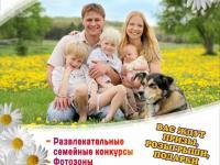 8 июля -День семьи, любви и верности