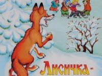 """Театрализованное представление """"Волк и лиса"""""""