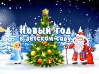 """""""Новогодние утренники в детском саду"""""""
