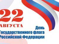 22 АВГУСТА -ДЕНЬ ГОСУДАРСТВЕННОГО ФЛАГА РОССИИ