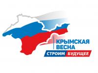 """""""День воссоединения Крыма с Россией"""""""