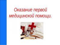 Внеплановый тренинг для работников ДОУ по оказанию первой медицинской помощи пострадавшим