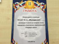 """Городская спартакиада """"Первые шаги"""""""