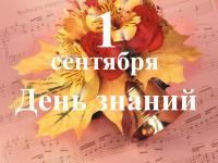 1 сентября -День Знаний
