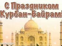 "С праздником ""Курбан-Байрам""!!!"