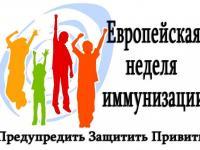 Европейская неделя иммунизации-2018