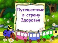 """""""Путешествие в страну Здоровья"""""""