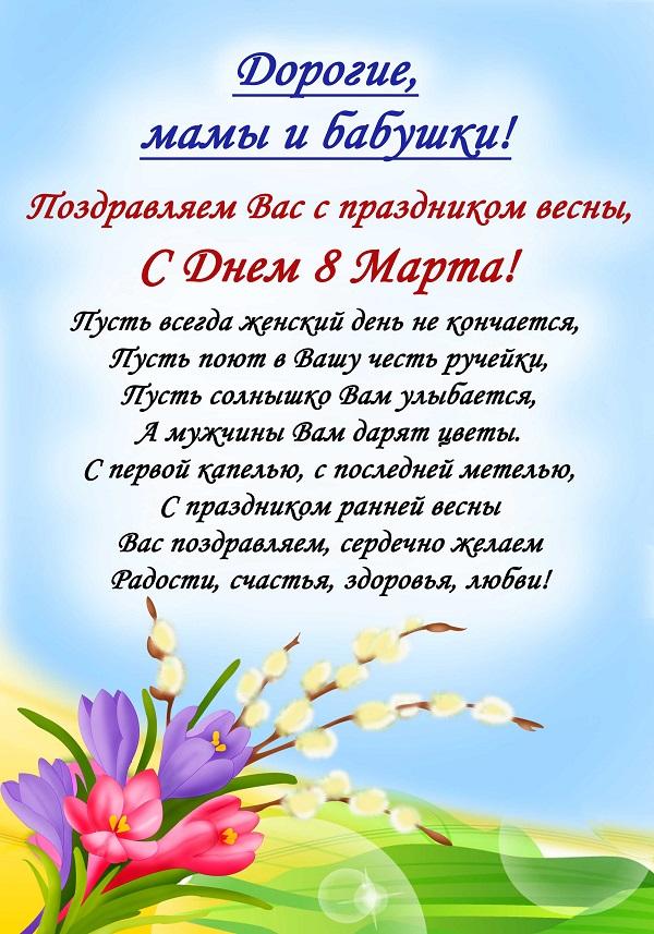 Поздравления с праздником родителей