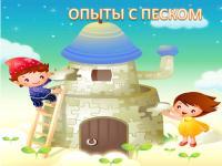 """Открытое НОД  в  младшей группе """"Волшебный песок"""""""