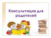 Консультация для родителей  «Развитие логического мышления у детей старшего дошкольного возраста как важный аспект готовности дошкольника к обучению в школе».