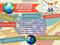 28 апреля-Всемирный день охраны труда!