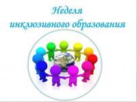 """Неделя инклюзивного образования """"Разные возможности-равные права"""""""