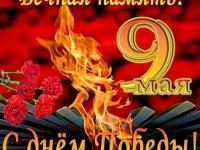 9 МАЯ-ДЕНЬ ПОБЕДЫ!!!