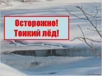 """Безопасность детей на водных объектах в зимний период времени """"Осторожно!Тонкий лед!"""""""