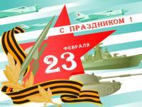 23 ФЕВРАЛЯ-ДЕНЬ ЗАЩИТНИКА ОТЕЧЕСТВА!!!