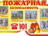Противопожарная безопасность в МБДОУ
