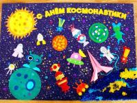 День космонавтики-12 апреля!!!