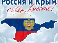 18 МАРТА-День воссоединения Крыма с Россией!!!