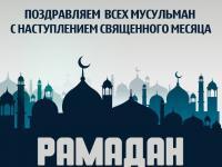 Поздравляем с началом священного месяца Рамадан!