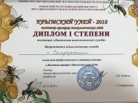 """Выставка-ярмарка психологических идей """"Крымский улей -2018 г""""."""