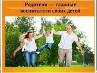 """Семинар для родителей """"Стиль семейных отношений и эмоциональное благополучие ребенка"""" в рамках обучения родителей основам педагогики и психологии."""