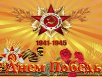 9 мая, День Победы – праздник радости и скорби!