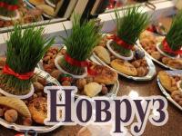 Наврез - байрам, праздник весны!