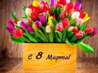 Международный Женский день – 8 марта !!!