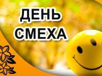 1 апреля - День смеха!!!